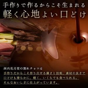 【季節限定】割れチョコ スイート ハイカカオ 300g  訳あり クーベルチュール使用 送料無料 チョコレート 詰め合わせ|bokunotamatebakoya|04