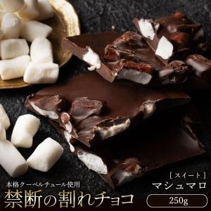 割れチョコ スイート マシュマロ 300g  訳あり クーベルチュール使用 送料無料 (スイーツ ケーキ)