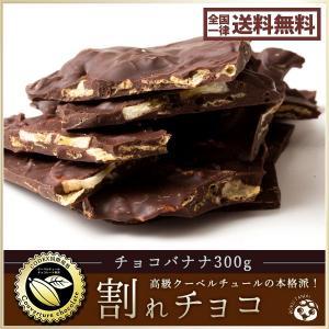 割れチョコ スイート チョコバナナ 300g  訳あり クーベルチュール使用 送料無料 訳あり スイーツ ケーキ(スイーツ ケーキ)