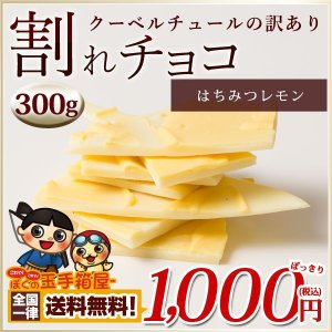 割れチョコ ホワイト はちみつレモン 300g  訳あり クーベルチュール使用 送料無料 (スイーツ ケーキ)