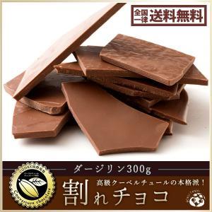 割れチョコ ミルク  ダージリン 300g  訳あり クーベルチュール使用 送料無料 (スイーツ ケーキ)