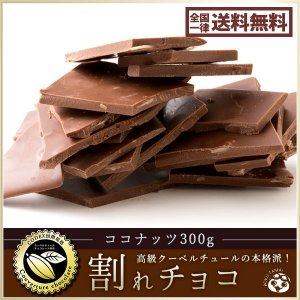 割れチョコ ホワイト ココナッツミルク 300g  訳あり クーベルチュール使用 送料無料 (スイーツ ケーキ)