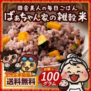 雑穀 雑穀米 国産 ばぁちゃん家の雑穀米 お試し 100g 送料無料 国内産 ばあちゃん