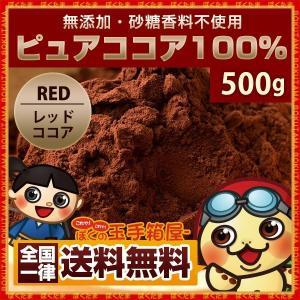 ピュアココアパウダー レッドココア 500g 送料無料 純コ...