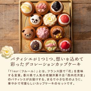 カップケーキ プチフルール12個セット 送料無料  スイーツ お取り寄せ ギフト 人気 土産 ケーキ パーティー かわいい 誕生日|bokunotamatebakoya|04