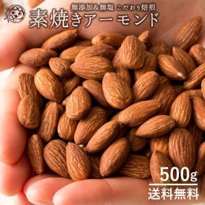 ポイント消化 送料無料 アーモンド 素焼き アーモンド 50...