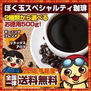 珈琲 コーヒ− 2種類のスペシャリティ珈琲 お徳用500g ...