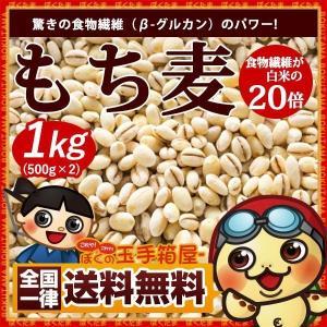もち麦 1kg(500g×2) 送料無料 驚きの食物繊維(β-グルカン)雑穀 雑穀米 スーパーフード TVで話題 ダイエット もち麦ごはん|bokunotamatebakoya