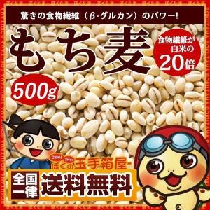 もち麦 500g 送料無料 驚きの食物繊維(β-グルカン) スーパーフード TVで話題|bokunotamatebakoya