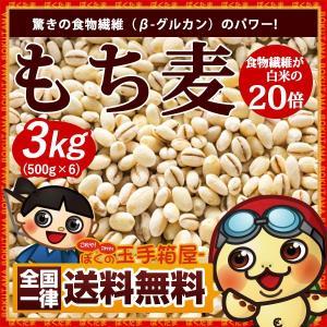 もち麦 3kg(500gx6)  送料無料 驚きの食物繊維(β-グルカン)雑穀 雑穀米 スーパーフード TVで話題 ダイエット もち麦ごはん|bokunotamatebakoya