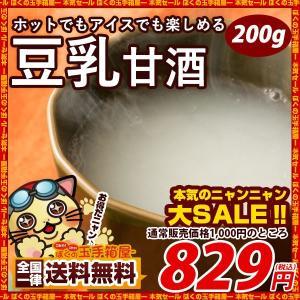 甘酒 粉末甘酒 超便利な美味しい豆乳粉末甘酒  豆乳甘酒 200g  約20杯分 送料無料 粉末甘酒  甘酒 あまざけ セール SALE