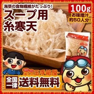寒天 糸寒天 100g スープ用 送料無料 [ 寒天 かんてん ]|bokunotamatebakoya