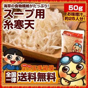 寒天 糸寒天 50g スープ用 送料無料 [ 寒天 かんてん ]|bokunotamatebakoya