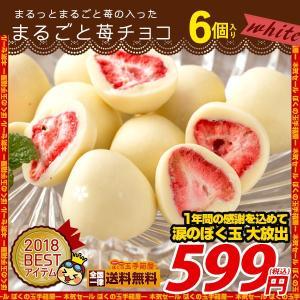 苺 イチゴまるごとチョコレート6個入 苺のトリュフフリーズド...