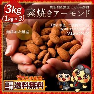 アーモンド 素焼き 3kg ( 1kg × 3 ) 無添加 [ 素焼きアーモンド アーモンド 無添加 無塩 送料無料 ナッツ ] グルメ|bokunotamatebakoya