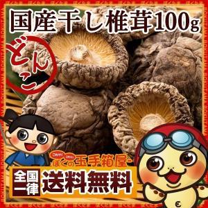 国産 干し椎茸 菌床 どんこ シイタケ 100g 送料無料|bokunotamatebakoya