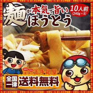 麺が本気で旨い 平打ちの生麺 ほうとう セット 10人前 福袋 送料無料 ( 特産品 名物商品 )