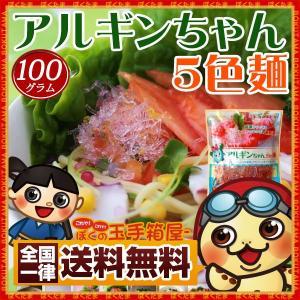 寒天 アルギンちゃん 5色麺 100g 海藻からできた新食感! 海藻ビーズ 送料無料