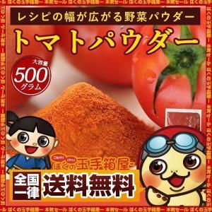 トマトパウダー 無添加 500g 業務用 リコピンたっぷり!野菜パウダー 送料無料 セール SALE|bokunotamatebakoya