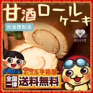 ロールケーキ  甘酒ロールケーキ 甘酒 ケーキ スイーツ 送料無料 冷凍便 わけあり 訳あり ワケあり|bokunotamatebakoya