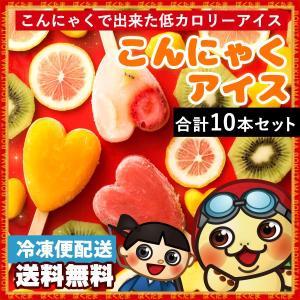 アイス こんにゃく 3種のアイス10本セット お取り寄せ 送料無料  (特産品 名物商品) セール SALE 蒟蒻 低カロリー ダイエット|bokunotamatebakoya
