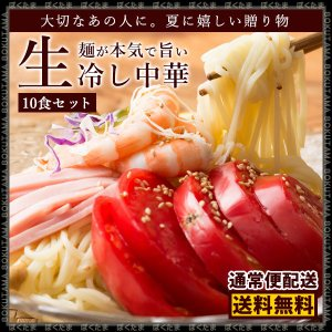 ギフト 冷やし中華 麺が本気で旨い冷やし中華1 0人前 ギフトセット(麺100gx10、スープ5種類x2) お取り寄せ 送料無料 ご当地 (セット パック)|bokunotamatebakoya