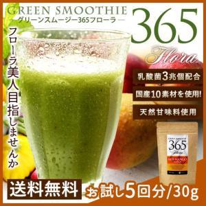 ダイエット  グリーンスムージー トライアル 30g/5回分...