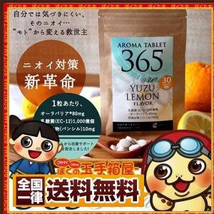 【口臭 サプリ】アロマタブレット365フローラ 30粒 口臭...