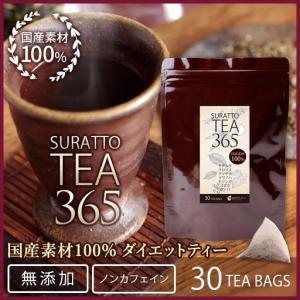ダイエット茶 国産 スラットティー 365【送料無料】7種の国産ハーブ【杜仲、黒大豆、桑の葉、ゴボウ、モリンガ、パパイア、グァバ 】30包 お茶 訳あり|bokunotamatebakoya