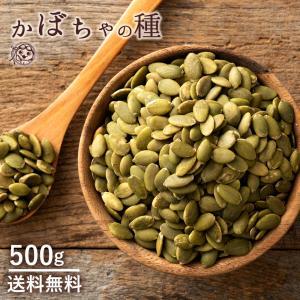 ナッツ かぼちゃの種 500g 送料無料 パンプキンシード ロースト カボチャの種 素焼き 無塩 製菓 製パン|bokunotamatebakoya
