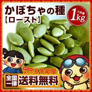 ナッツ かぼちゃの種 1kg(500g×2)  送料無料 パンプキンシード ロースト カボチャの種 素焼き 無塩 製菓 製パン|bokunotamatebakoya