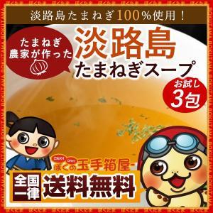 玉ねぎスープ オニオンスープ お試し 3包入り 淡路島産100% 玉葱 タマネギ 乾燥スープ 即席 送料無料 SALE セール|bokunotamatebakoya