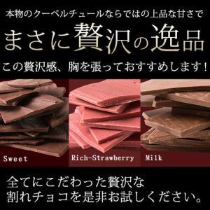 割れチョコ 100g お試し 2017 訳あり クーベルチュール使用 3種の割れチョコ  送料無料|bokunotamatebakoya|06