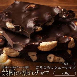 【季節限定】割れチョコ スイート カシューナッツ 300g  訳あり クーベルチュール使用 送料無料 チョコレート スイーツ チョコ 詰め合わせ  セール|bokunotamatebakoya