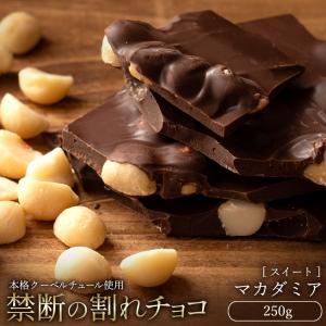 【季節限定】割れチョコ スイート マカダミアナッツ 200g  訳あり クーベルチュール使用 送料無料 チョコレート スイーツ チョコ 詰め合わせ  セール|bokunotamatebakoya