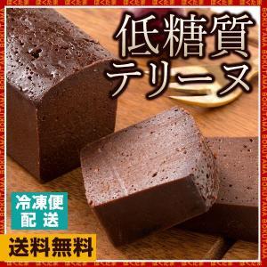 チョコレートケーキ 送料無料  テリーヌ スイーツ  低糖質  濃厚 チョコケーキ チョコレートケーキ お菓子 洋菓子 ケーキ 贈り物 チョコレート 冷凍便配送|bokunotamatebakoya