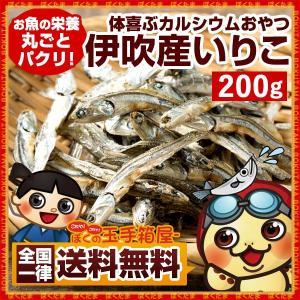 いりこの島で有名な伊吹島の新鮮ないりこだけを厳選しております。いりこ(煮干)の生産で有名な香川県の伊...