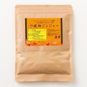 生姜湯 国産 きりっと辛口  琥珀ジンジャー 250g(約25回分)  しょうが 生姜 生姜パウダー 送料無料|bokunotamatebakoya|13