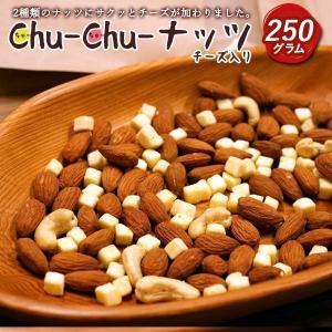 ミックスナッツ チーズ Cho-Cho-ナッツ 250g ス...
