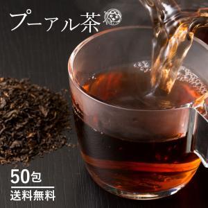 プアール茶 ティーバッグ 50包  [ プーアル茶 プーアール茶 ダイエット ポイント消化 送料無料 ダイエット パック プーアル ]|bokunotamatebakoya