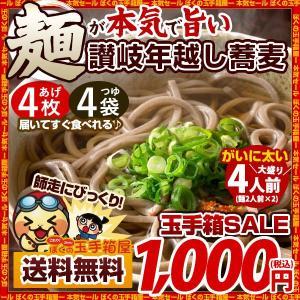 そば 蕎麦  麺が本気で旨い 讃岐 年越しそば4人前  完全数量限定 送料無料  (セット パック) セール bokunotamatebakoya
