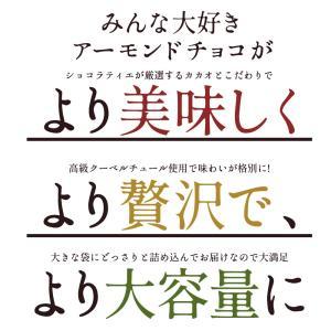 【季節限定】アーモンドチョコレート ハイビター カカオ70% アーモンドチョコ 500g ナッツ アーモンド ハイカカオ チョコ スイーツ 送料無料 グルメ|bokunotamatebakoya|04