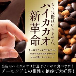 【季節限定】アーモンドチョコレート ハイビター カカオ70% アーモンドチョコ 500g ナッツ アーモンド ハイカカオ チョコ スイーツ 送料無料 グルメ|bokunotamatebakoya|09