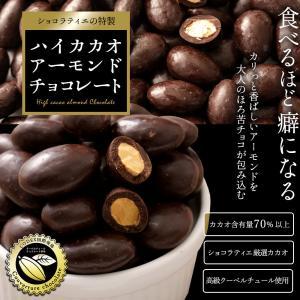 【季節限定】アーモンドチョコレート ハイビター カカオ70% アーモンドチョコ 1kg(500g×2) ナッツ アーモンド ハイカカオ チョコ スイーツ 送料無料|bokunotamatebakoya|02