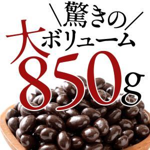 【季節限定】アーモンドチョコレート ハイビター カカオ70% アーモンドチョコ 1kg(500g×2) ナッツ アーモンド ハイカカオ チョコ スイーツ 送料無料|bokunotamatebakoya|03