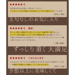 【季節限定】アーモンドチョコレート ハイビター カカオ70% アーモンドチョコ 1kg(500g×2) ナッツ アーモンド ハイカカオ チョコ スイーツ 送料無料|bokunotamatebakoya|05