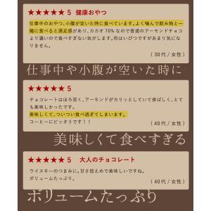 【季節限定】アーモンドチョコレート ハイビター カカオ70% アーモンドチョコ 1kg(500g×2) ナッツ アーモンド ハイカカオ チョコ スイーツ 送料無料|bokunotamatebakoya|06