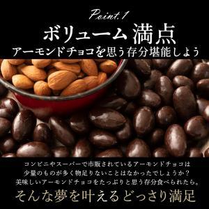 【季節限定】アーモンドチョコレート ハイビター カカオ70% アーモンドチョコ 1kg(500g×2) ナッツ アーモンド ハイカカオ チョコ スイーツ 送料無料|bokunotamatebakoya|07