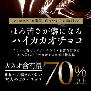 【季節限定】アーモンドチョコレート ハイビター カカオ70% アーモンドチョコ 1kg(500g×2) ナッツ アーモンド ハイカカオ チョコ スイーツ 送料無料|bokunotamatebakoya|08