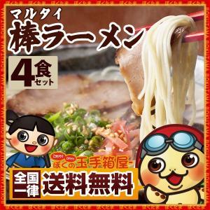 ラーメン マルタイ 棒ラーメン ストレート麺 お試し4食  ...